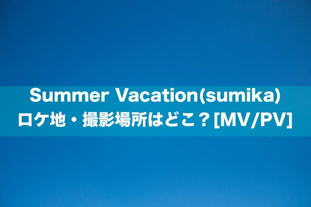Summer Vacation(sumika)のロケ地・撮影場所はどこ?[MV/PV]