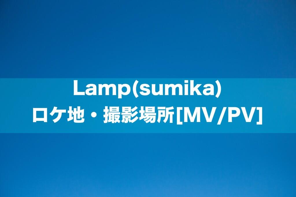 Lamp(sumika)のロケ地・撮影場所はどこ?[MV/PV]