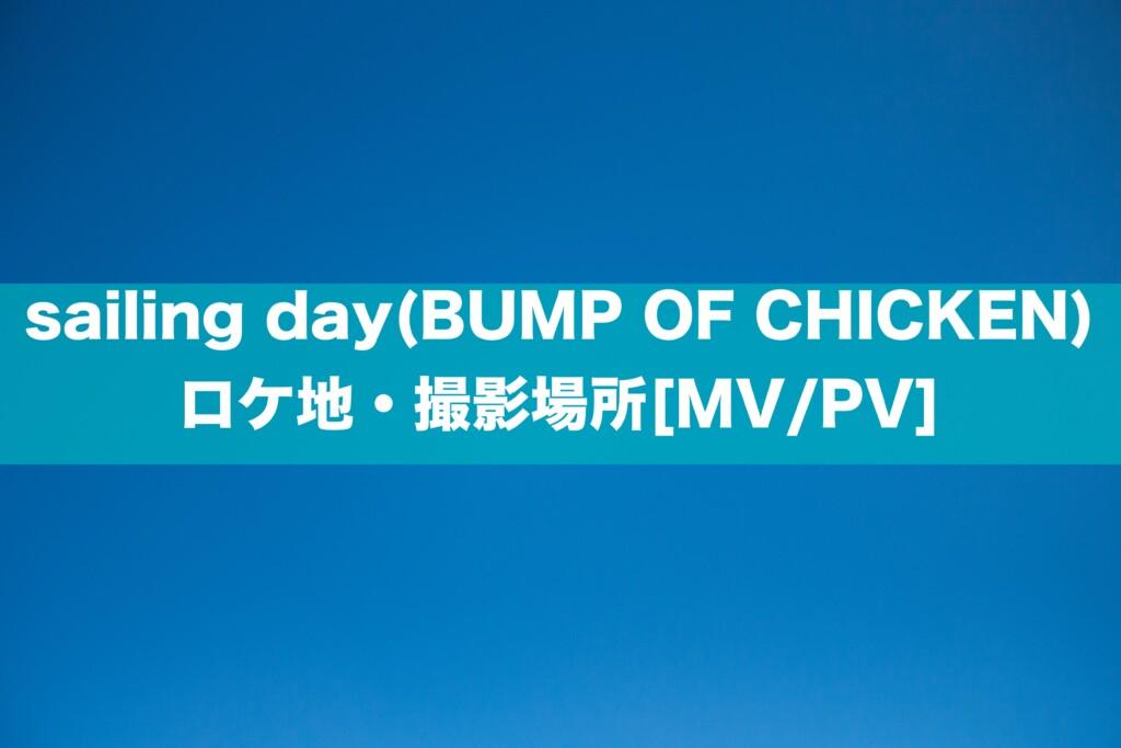 sailing day(BUMP OF CHICKEN) ロケ地・撮影場所[MV/PV]