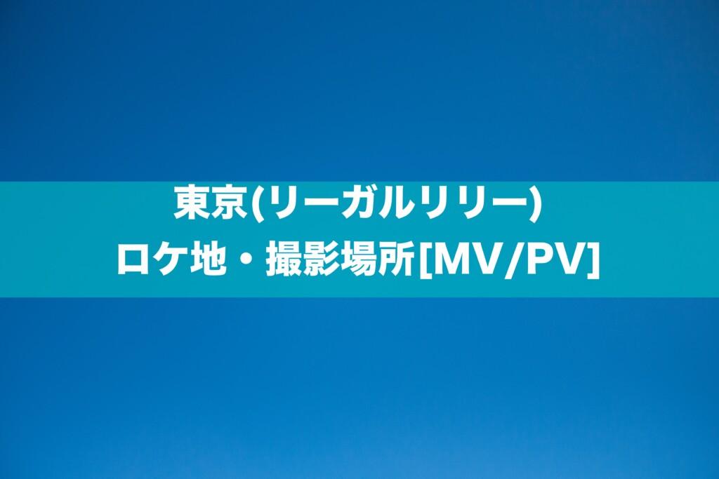 東京(リーガルリリー)のロケ地・撮影場所はどこ?[MV/PV]