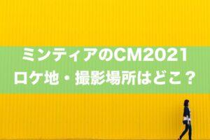 ミンティアのCM2021 ロケ地・撮影場所はどこ?