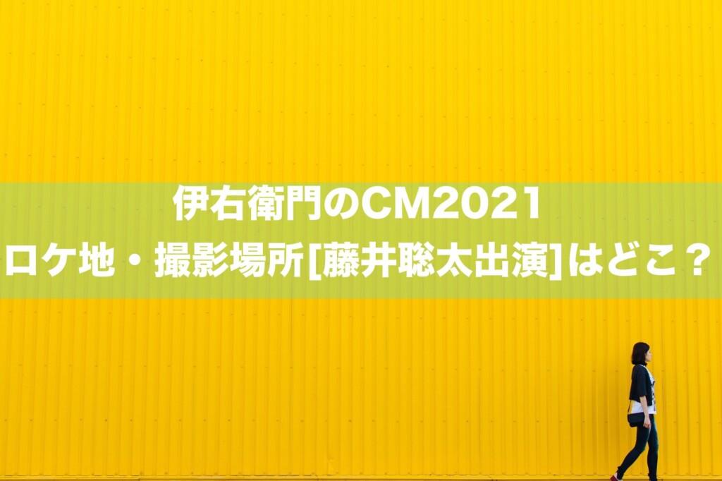 伊右衛門のCM2021 ロケ地・撮影場所[藤井聡太出演]はどこ?
