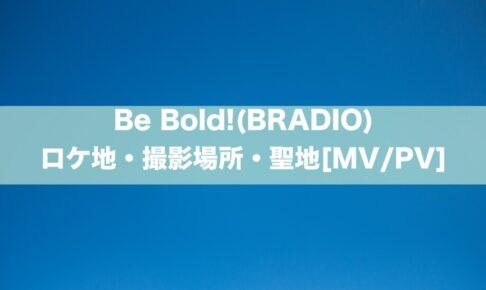 Be Bold!(BRADIO)のロケ地・撮影場所・聖地[MV/PV]