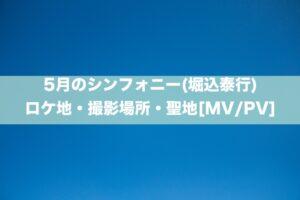 5月のシンフォニー(堀込泰行)のロケ地・撮影場所・聖地[MV/PV]