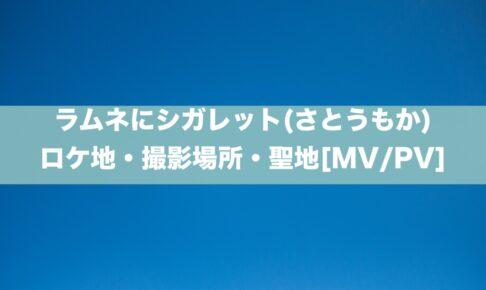 ラムネにシガレット(さとうもか)のロケ地・撮影場所・聖地[MV/PV]