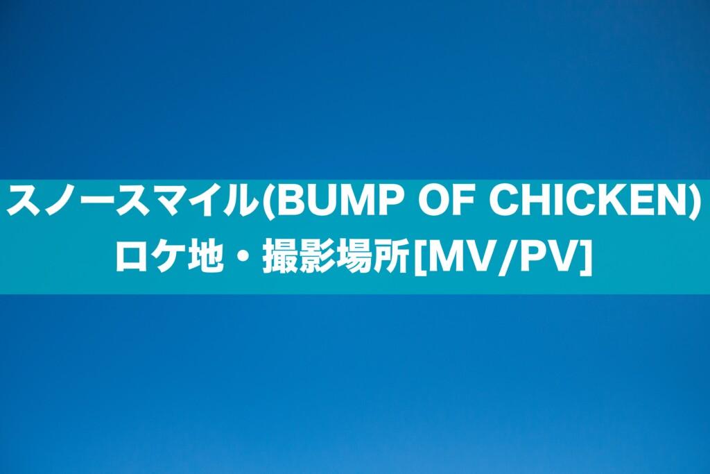 スノースマイル(BUMP OF CHICKEN)ロケ地・撮影場所[MV/PV]