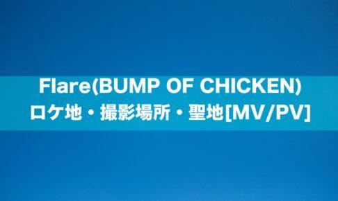 Flare(BUMP OF CHICKEN)のロケ地・撮影場所[MV/PV]