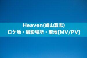 Heaven(崎山蒼志)のロケ地・撮影場所・聖地[MV/PV]
