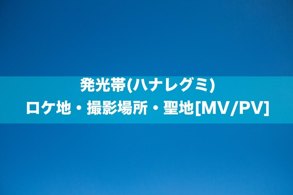 発光帯(ハナレグミ)のロケ地・撮影場所・聖地[MV/PV]