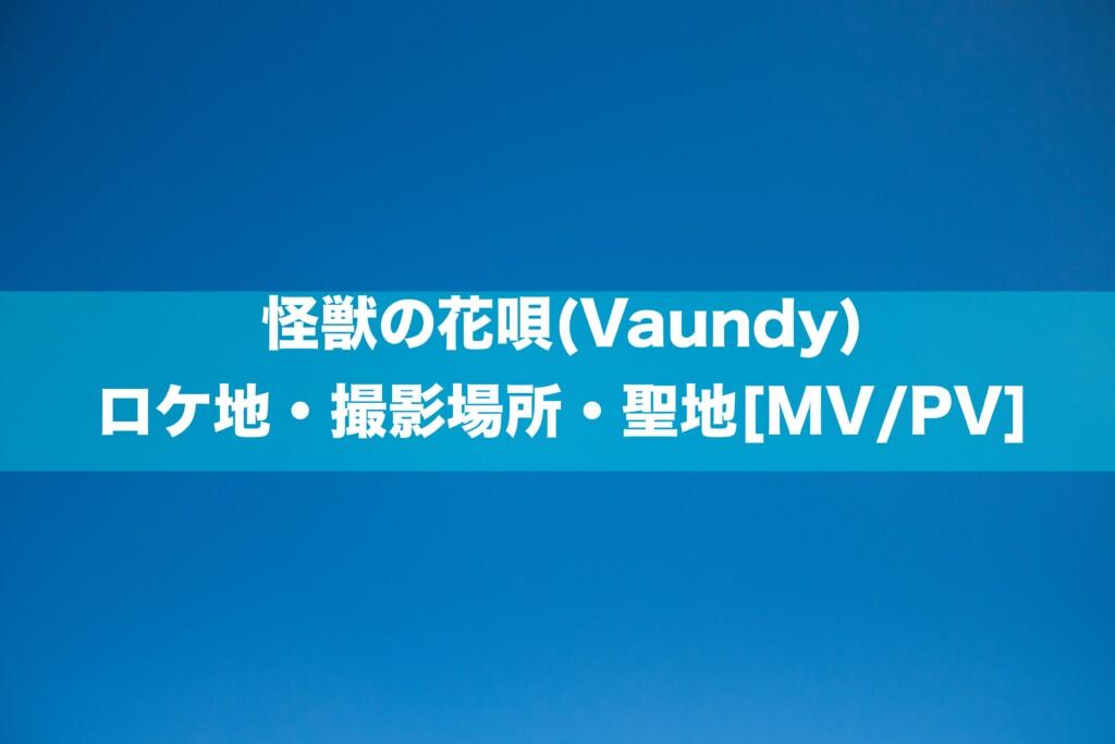 怪獣の花唄(Vaundy)のロケ地・撮影場所・聖地[MV/PV]