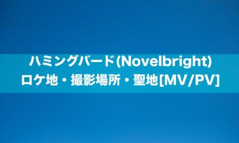 ハミングバード(Novelbright)のロケ地・撮影場所・聖地[MV/PV]