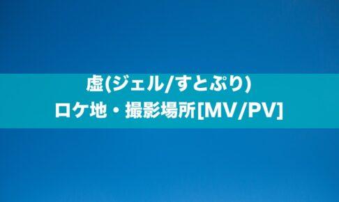 虚(ジェル/すとぷり)のロケ地・撮影場所はどこ?[MV/PV]