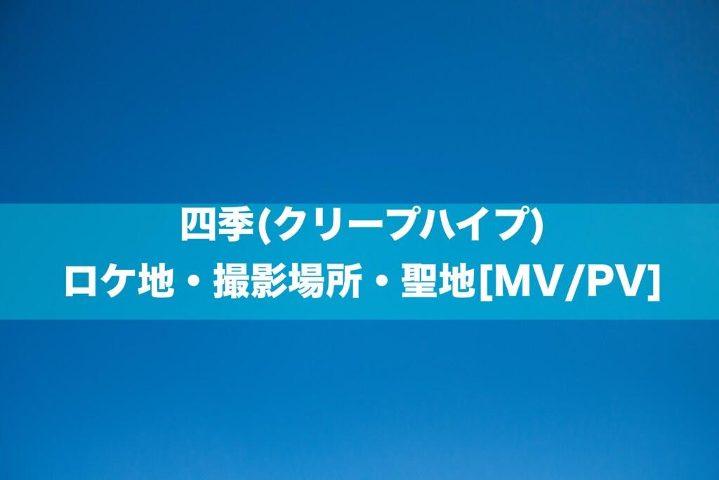 四季(クリープハイプ)のロケ地・撮影場所・聖地[MV/PV]