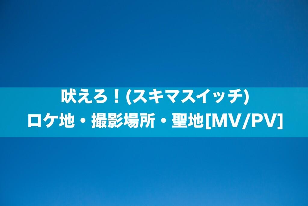 吠えろ!(スキマスイッチ)のロケ地・撮影場所・聖地[MV/PV]