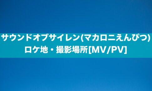 サウンドオブサイレン(マカロニえんぴつ)ロケ地・撮影場所[MV/PV]