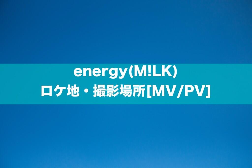 energy(M!LK)のロケ地・撮影場所[MV/PV]
