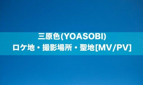 三原色(YOASOBI)のロケ地・撮影場所[MV/ahamo Special Movie]