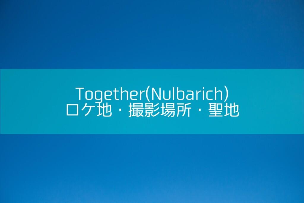 Together(Nulbarich)のロケ地・撮影場所・聖地[MV/PV]