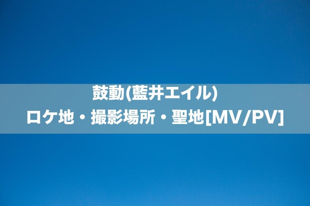 鼓動(藍井エイル)のロケ地・撮影場所[MV/PV]