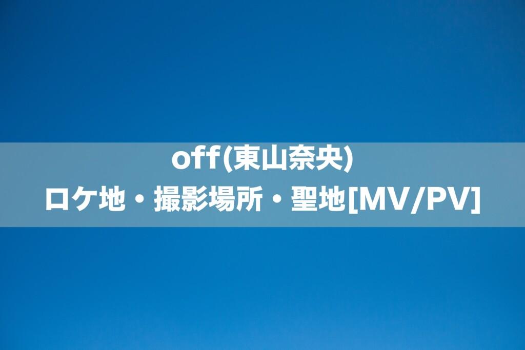off(東山奈央)のロケ地・撮影場所[MV/PV]