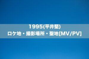 1995(平井堅)のロケ地・撮影場所・聖地[MV/PV]
