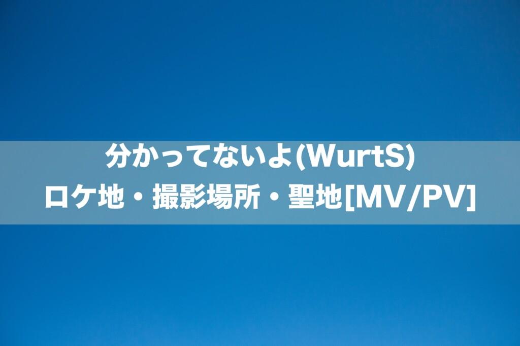 分かってないよ(WurtS)のロケ地・撮影場所・聖地[MV/PV]
