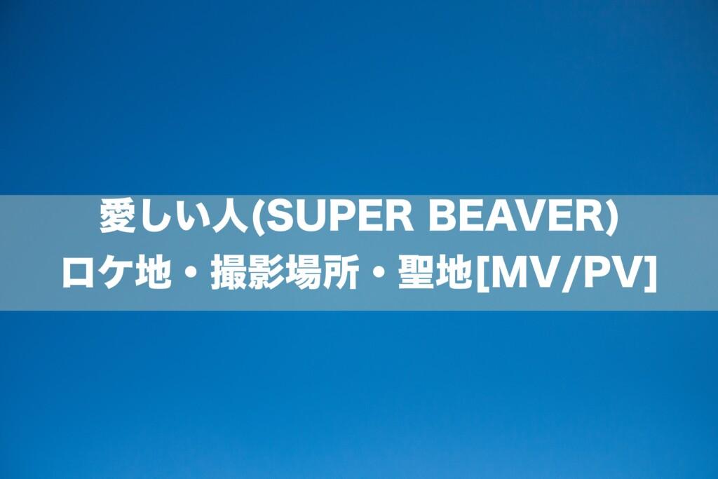 愛しい人(SUPER BEAVER)のロケ地・撮影場所[MV/PV]