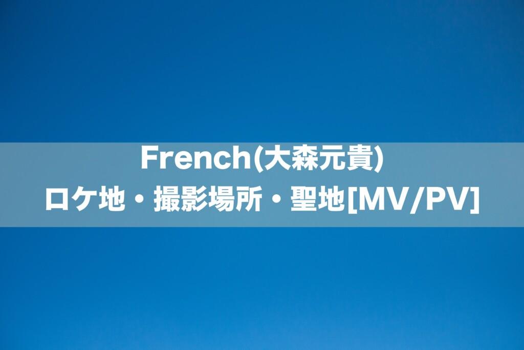 French(大森元貴)のロケ地・撮影場所[MV/PV]