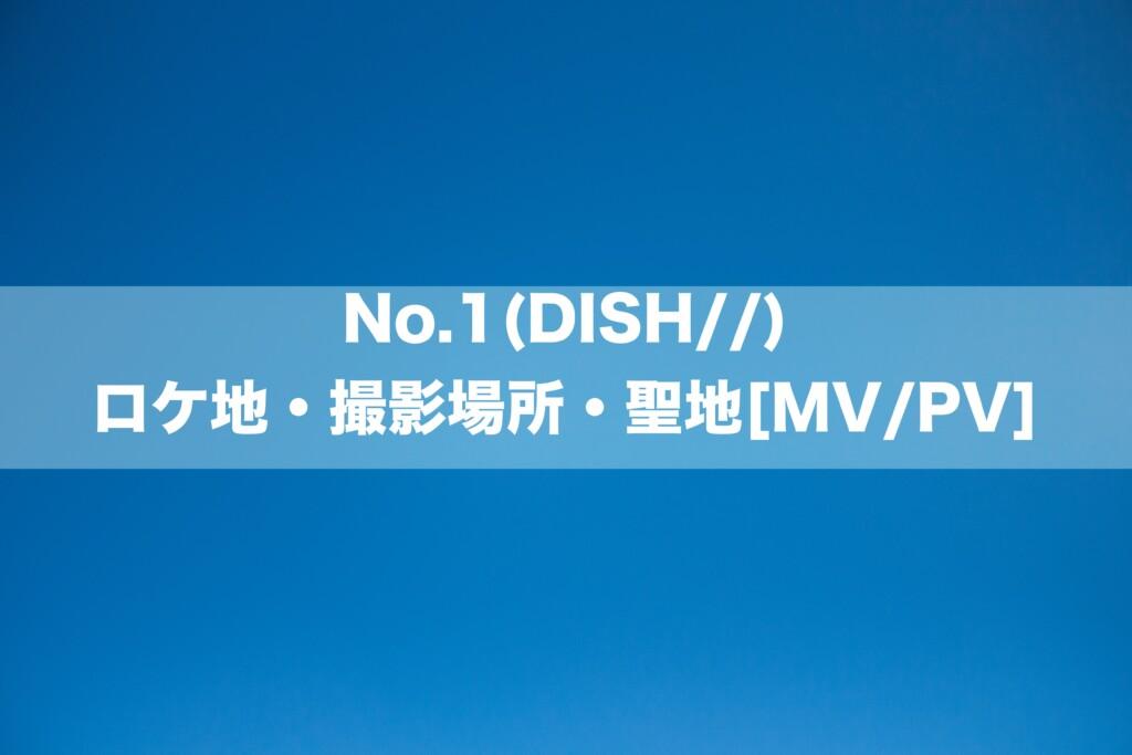 No.1(DISH//)のロケ地・撮影場所・聖地[MV/PV]